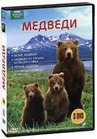 DVD BBC. Медведи из Страны Большого Неба / Черные медведи (3 DVD) / Polar Bear Battlefield / Big sky bears / Black Bears of the Northwoods / Polar bears & grizzlies - bears on top of the world