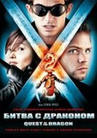 Битва с драконом (DVD) / Adventures of Johnny Tao