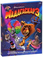 Мадагаскар 3 (Blu-Ray) / Madagascar 3: Europe's Most Wanted