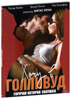 Хочу в Голливуд (DVD) / Di Di Hollywood