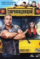 Сопровождающий (DVD) / The Chaperone