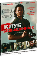 Клуб безбашенных (DVD) / The Bang Bang Club