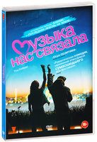 Музыка нас связала (DVD) / You Instead