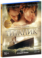 Титаник (Real 3D + 2D) (4 Blu-Ray) / Titanic