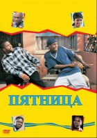 Пятница (DVD) / Friday