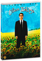 Свет вокруг (DVD) / Everything Is Illuminated