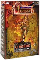 Коллекция Оскар: О войне (3 DVD) / From Here to Eternity / The Desert Rats / 49th Parallel / La Grande illusion / Twelve O'Clock High / The Frogmen / All Quiet on the Western Front / Crash Dive / Sands of Iwo Jima / For Whom the Bell Tolls / Battleground / A Farewell to Arms