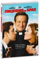 Лицензия на брак (DVD) / License to Wed
