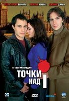Точки Над и (DVD) / Dot the I