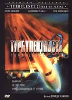 DVD Турбулентность 2 / Turbulence 2: Fear of Flying