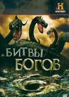 DVD Битвы богов. Часть 1 / Clash of the Gods