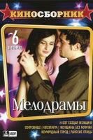 Киносборник. Мелодрамы (2 DVD) / Precious: Based on the Novel 'Push' by Sapphire / Cleopatra / Women Without Men / Emerald City / And God Created Woman