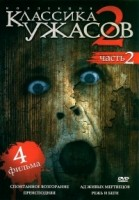 Классика ужасов 2: Часть 2 (4 в 1) (DVD) / Spontaneous Combustion / Hell of the Living Dead / Inferno / Cut and Run