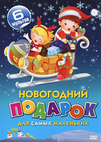 Новогодний подарок для самых маленьких. Сборник мультфильмов (DVD) / Jack and the Beanstalk / Aladdin / King Arthur / Mullewapp - Das grosse Kinoabenteuer der Freunde / The Adventures Of Hello Kitty & Friends / All Dogs Go To Heaven