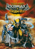 DVD Росомаха и люди Икс: Полная версия / Wolverine and the X-Men / Wolverine and the X-Men / Wolverine and the X-Men / Wolverine and the X-Men / Wolverine and the X-Men