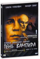 Тень вампира (DVD) / Shadow of the Vampire