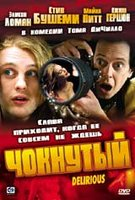 Чокнутый (DVD) / Delirious