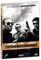 Профессионал (DVD) / Killer Elite