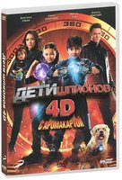 Дети шпионов 4D (DVD) / Spy Kids: All the Time in the World in 4D