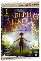 Звери дикого Юга (DVD) / Beasts of the Southern Wild