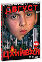 Август. Цхинвал (DVD) / August: Tskhinval