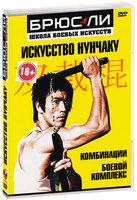 Брюс Ли. Школа боевых искусств. Искусство нунчаку. Комбинации. Боевой комплекс