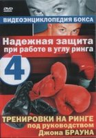 Видеоэнциклопедия бокса. Часть 4. Надежная защита при работе в углу ринга
