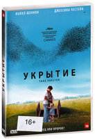 Укрытие (DVD) / Take Shelter
