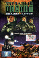 Звездный десант 1. Операция Плутон (DVD) / Starship Troopers