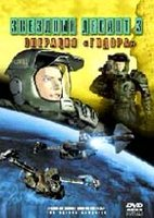Звездный десант 3. Операция `Гидора` (DVD) / Roughnecks: The Starship Troopers Chronicles. The Tesca Campaign