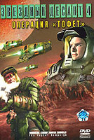 Звездный десант 4. Операция Тофет (DVD) / Roughnecks: The Starship Troopers Chronicles / Starship Troopers: The Series