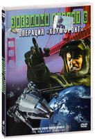 Звездный десант 6. Операция `Хоумфронт` (DVD) / Roughnecks: The Starship Troopers Chronicles / Starship Troopers: The Series