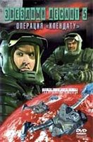 DVD Звездный десант 5. Операция Клендату / Roughnecks: The Starship Troopers Chronicles. The Homefront Campaign / Starship Troopers: The Series