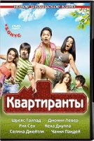 Квартиранты (DVD) / Paying Guests