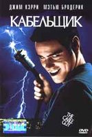 DVD Кабельщик / The Cable Guy
