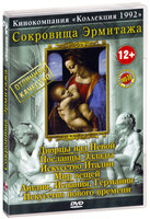 Сокровища Эрмитажа. Выпуск 2 (6 в 1) (DVD) / The World Of Things / Old Masters Painting Of XV-XIX Centuries Of England, Spain and Germany / The Art Of Modern Times