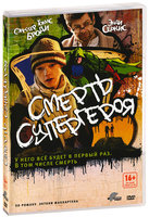 DVD Смерть супергероя / Death Of A Superhero