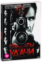 Солдаты удачи (DVD) / Soldiers of Fortune