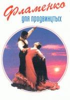 Фламенко для продвинутых