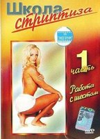 DVD Школа стриптиза. Часть 1: Работа с шестом / The Art OF Exotic Dancing. Volume 1. Pole work