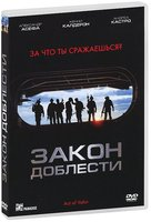 Закон доблести (DVD) / Act of Valor