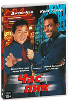 Час пик (DVD) / Rush Hour