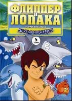 Флиппер и Лопака. 5 том (DVD) / Flipper and Lopaka