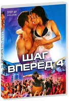 Шаг вперед 4 (DVD) / Step Up Revolution