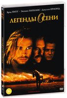 Легенды осени (DVD) / Legends of the Fall