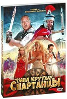 DVD Типа крутые спартанцы / The Legend of Awesomest Maximus