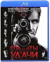 Солдаты удачи (Blu-Ray) / Soldiers of Fortune