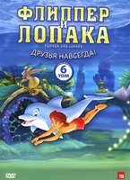 Флиппер и Лопака. 6 том (DVD) / Flipper and Lopaka