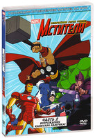 Мстители: Величайшие герои Земли: Сезон 1