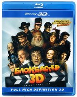 Blu-Ray Блокбастер (Real 3D Blu-Ray) / Box Office 3D